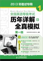 全国英语等级考试历年详解+全真模拟(第1级)(2013年考试专用)