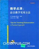 教学点津:语音教学实用方法(英文版)