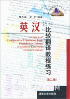英汉比较翻译教程练习(第二版)