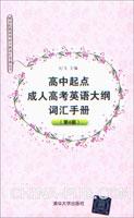 高中起点成人高考英语大纲词汇手册(第4版)