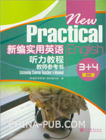 新编实用英语听力教程教师参考书3+4(第二版)