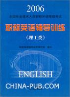 (特价书)2006-职称英语辅导训练(理工类)
