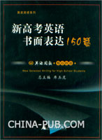 (特价书)新高考英语书面表达150篇