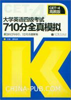 大学英语四级考试710分全真模拟附2012年6月、12月真题解析(CET-4高教版)