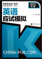 英语应试模拟(2013年版)