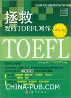 拯救我的TOEFL写作(Writing)