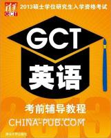 2013硕士学位研究生入学资格考试GCT英语考前辅导教程