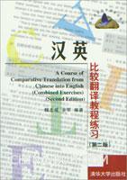 汉英比较翻译教程练习(第二版)