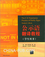 公示语翻译教程(学生用书)