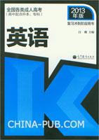 英语 (2013年版)