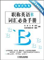 职称英语B词汇必备手册