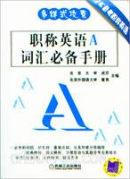 职称英语A词汇必备手册
