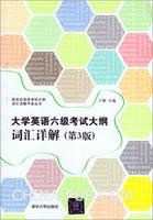 大学英语六级考试大纲词汇详解(第3版)
