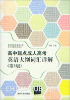 高中起点成人高考英语大纲词汇详解(第3版)