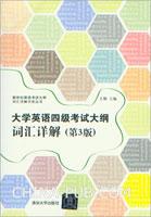 大学英语四级考试大纲词汇详解(第3版)