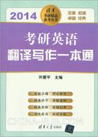 考研英语翻译写作一本通(2014)