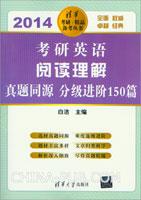 考研英语阅读理解 真题同源 分级进阶150篇(2014)