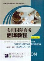 实用国际商务翻译教程(英汉双向)