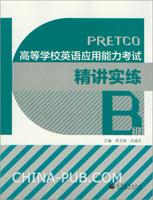 高等学校英语应用能力考试精讲实练・B级(附MP3)