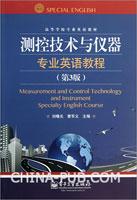 测控技术与仪器专业英语教程(第3版)