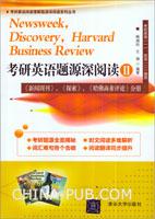 考研英语题源深阅读Ⅱ《新闻周刊》、《探索》、《哈佛商业评论》分册