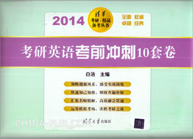 考研英语考前冲刺10套卷(2014)