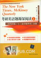 考研英语题源深阅读.Ⅰ,《纽约时报》与《麦肯锡季刊》分册(考研英语一英语二通用)
