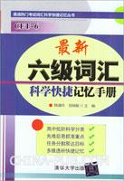 最新六级词汇科学快捷记忆手册