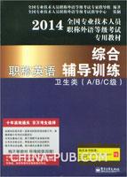 职称英语综合辅导训练卫生类(A/B/C级)