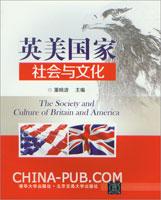 英美国家社会与文化:英文