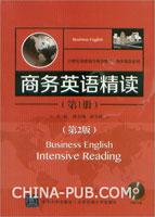 商务英语精读.第1册(第2版)