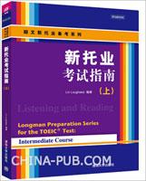 新托业考试指南(上)