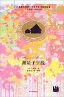 测量子午线(名著双语读物・中文导读+英文原版)