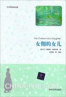 女佣的女儿(中文导读英文版)