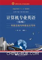计算机专业英语(第3版)――科技交流与科技论文写作