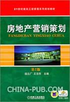房地产营销策划(第2版)