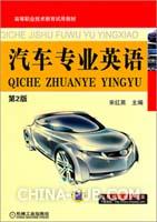 汽车专业英语(第2版)
