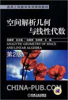 空间解析几何与线性代数 第2版