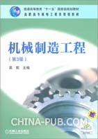 机械制造工程 第3版