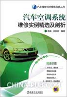 汽车空调系统维修实例精选及剖析