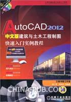 AutoCAD 2012中文版建筑与土木工程制图快速入门实例教程