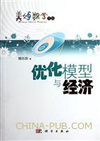 (特价书)优化模型与经济