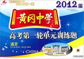 黄冈中学2012届高考第一轮单元训练题 语文