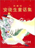 典藏版安徒生童话集