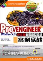 Pro/ENGINEER Wildfire5.0中文版曲面造型从入门到精通
