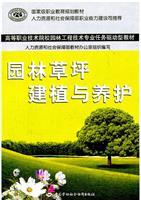 园林草坪建殖与养护