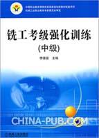 铣工考级强化训练(中级)