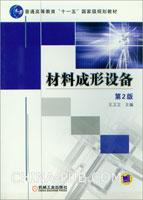 材料成形设备(第2版)