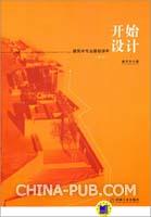 开始设计:建筑学专业基础读本(第2版)