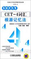 CET-4词汇 根源记忆法